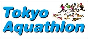 tokyo_aquathlon01.jpg
